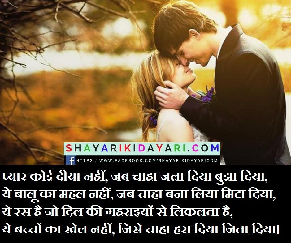 Pyar-Koi-Diya-Nahi-Jab-Chaha-Jala-Diya-buja-Diya