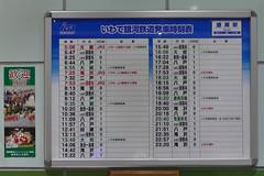 盛岡駅の0・1番線と、2・3番線(やそれ以降)は離れているので、乗る前に時刻表で確認が必要