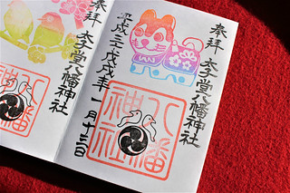 taishidohachiman-gosyuin021 | by jinja_gosyuin