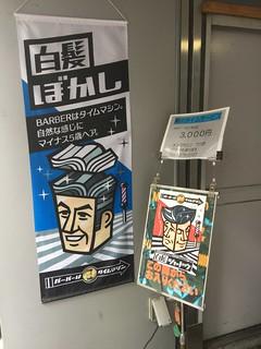 Barber shop 2.0 Tokyo