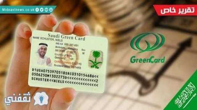 2662 7 Benefits of the New Saudi Green Card System to Expatriates 01