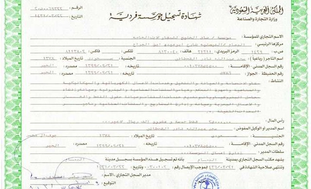2706 Procedure to get Commercial Registration (CR) of the company in Saudi Arabia