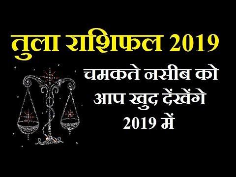 Tula Rashifal 2019   Libra Horoscope 2019   तुला राशि