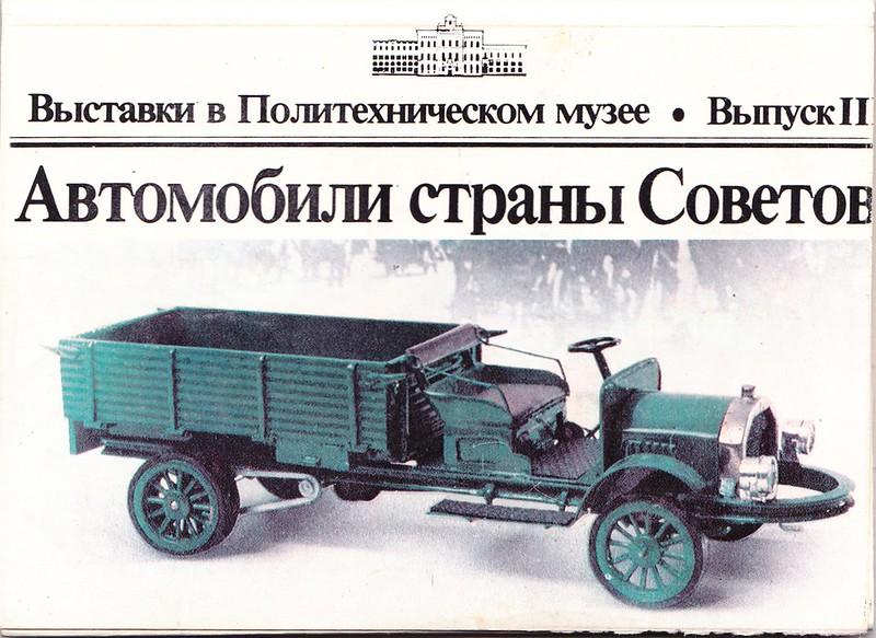 Автомобили страны Советов.
