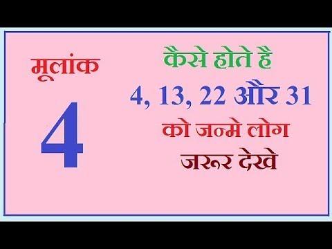 Numerology Birth Date 4, 13, 22, 31 कैसे होते है 4