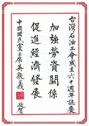 圖07.中國國民黨黨主席吳敦義致賀詞