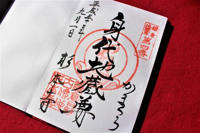 sugimotodera-gosyuin007