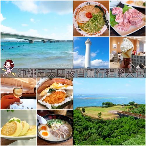沖繩5天4夜 | by 飛天璇
