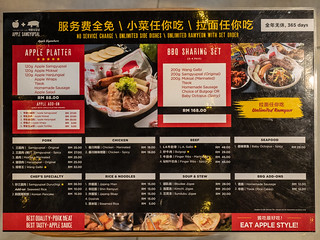 Apple Samgyupsal's BBQ Set and other add on   by huislaw