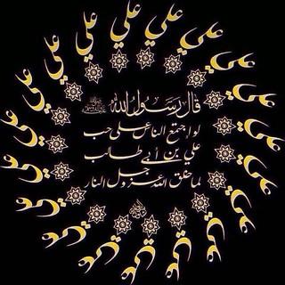 عظم الله اجوركم بذكرى شهادة امير المؤمنين الامام علي بن اب Flickr