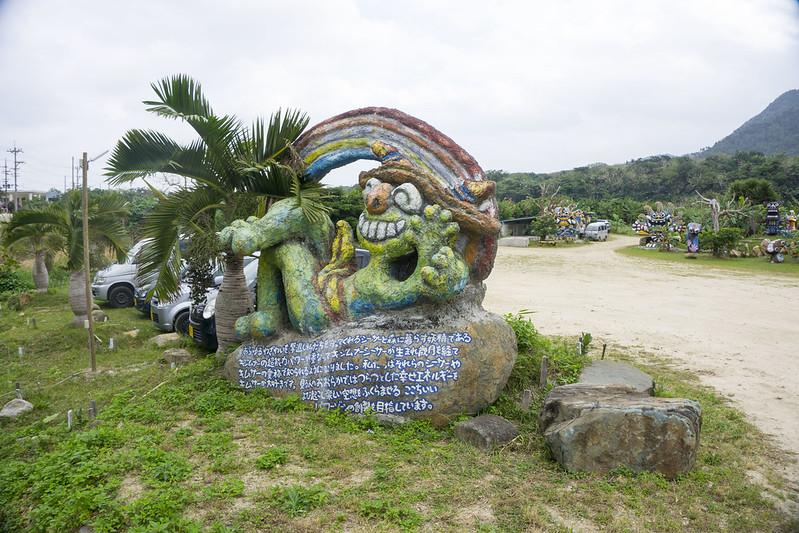 Ishigaki sculpture park
