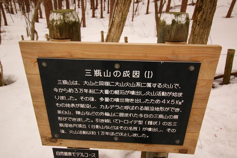 20150307-三瓶山-0409.jpg