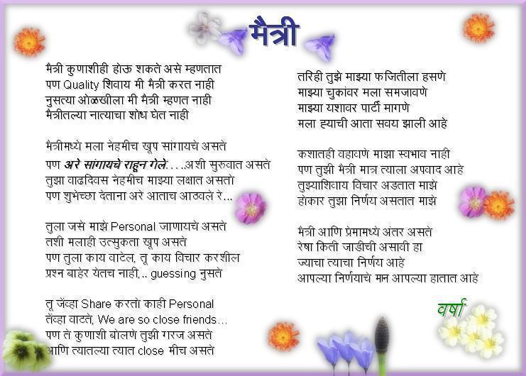 Marathi Prem Kavita. marathi kavita maitri .