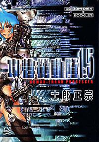 攻殼機動隊 1.5 HUMAN-ERROR PROCESSER 草薙素子