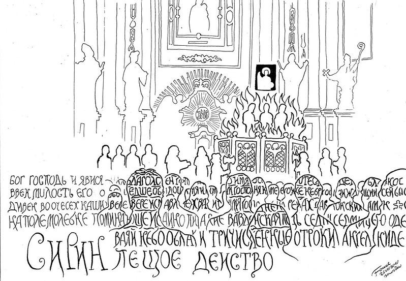 Sirin choir