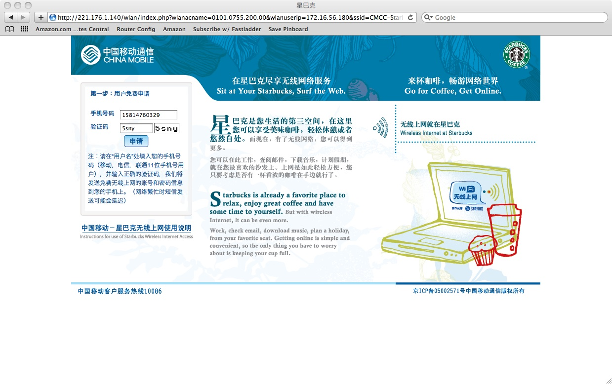 China Mobile Hotspot