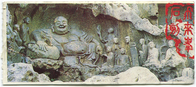 Feilaifeng stone carving ticket 1986