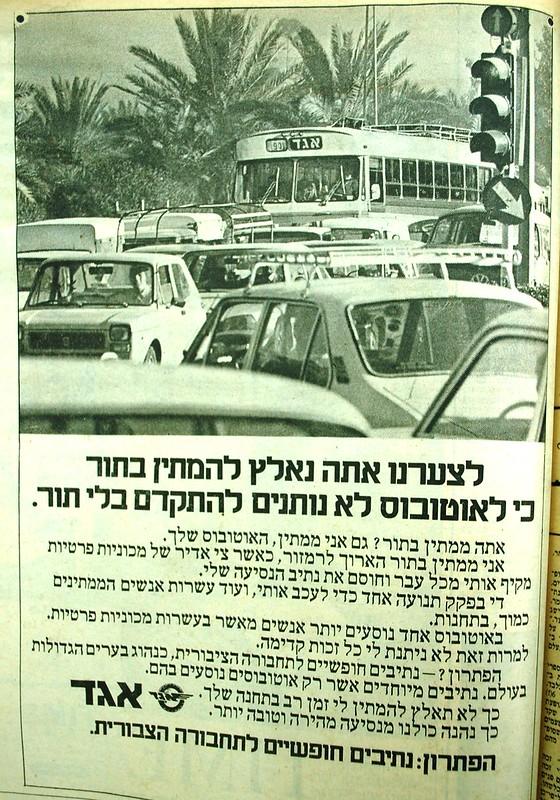 מודעה משנת 1972 הקוראת ליצירת נתיבים לתחבורה ציבורית