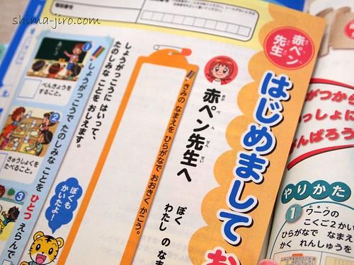こどもちゃれんじ じゃんぷ 3月号 赤ペン先生手紙 | by chibiayu