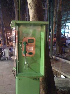 Tehran pay phone type #4