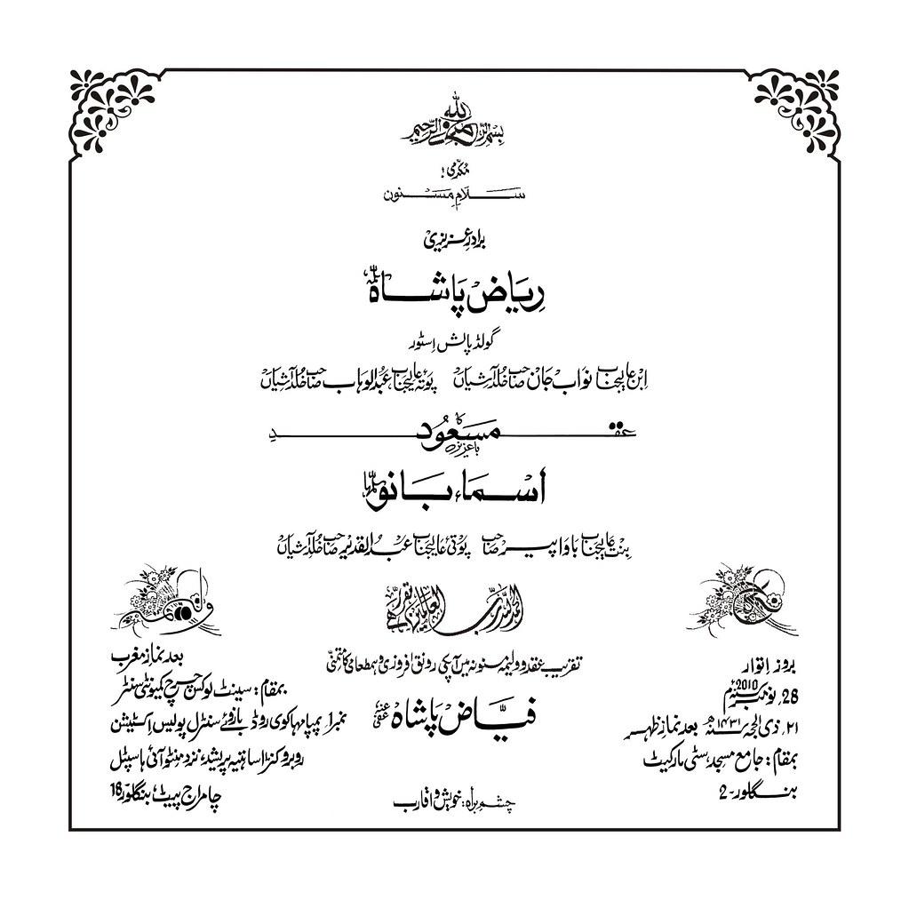 Wedding Card Calligraphy Of Weddind Card By Sayeed Ahmed A
