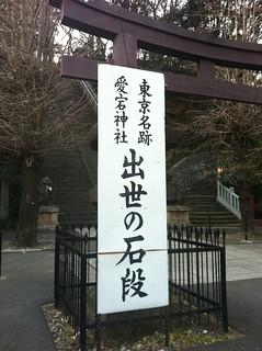 東京名跡 愛宕神社 出世の石段