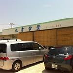 丸吉食堂 4/22のバイクライド道中に昼食のため寄りました。