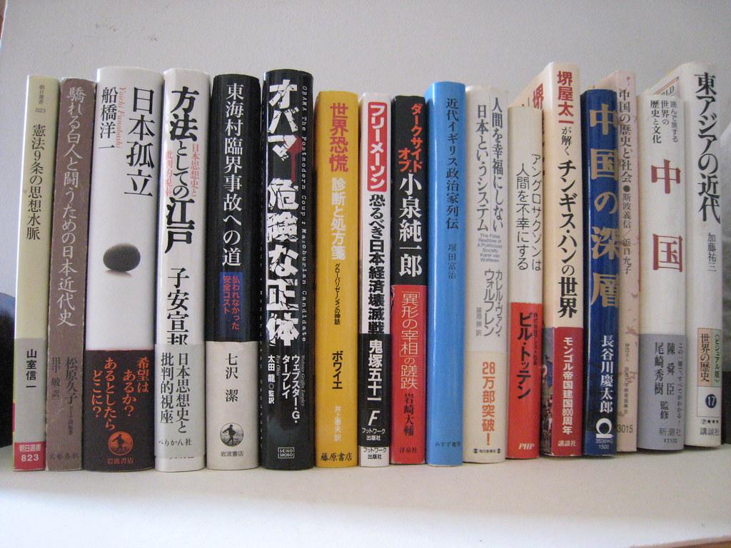 #186 「東アジアの近代」「中国」各$5、他$2/冊
