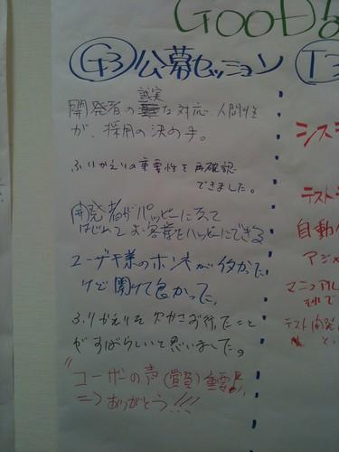 agile-japan-2011