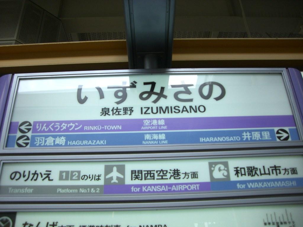 泉佐野駅/Izumisano Station