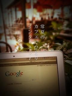 常夏のカフェでひとりインターネット