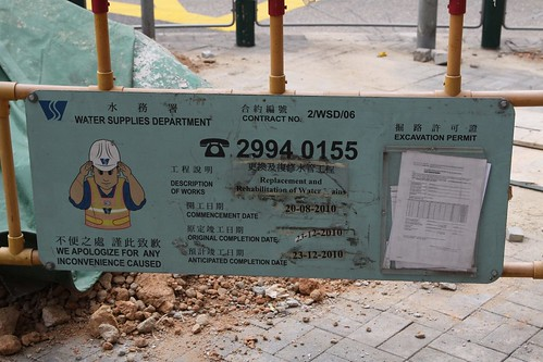 Hong Kong excavation permit beside a hole in the ground