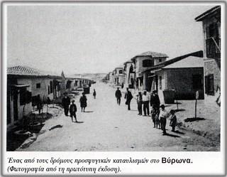 Δρομος προσφυγικων Βυρωνα