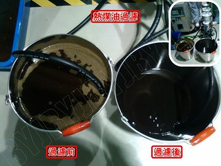 熱煤油過濾3 | by BYJTW