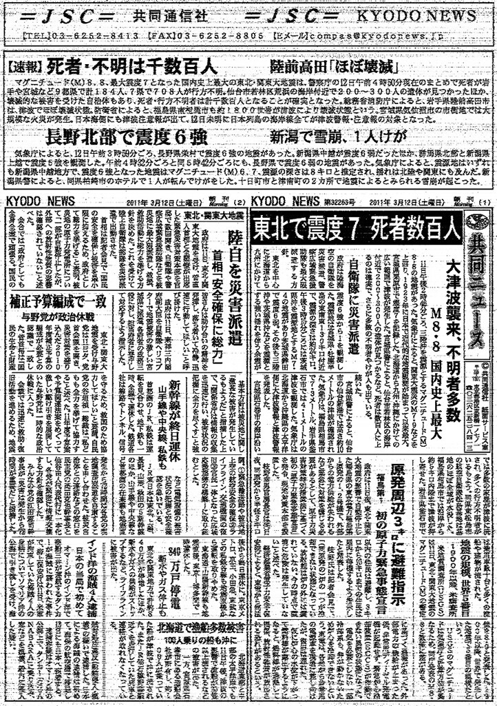kyodo news front page  march 12  2011