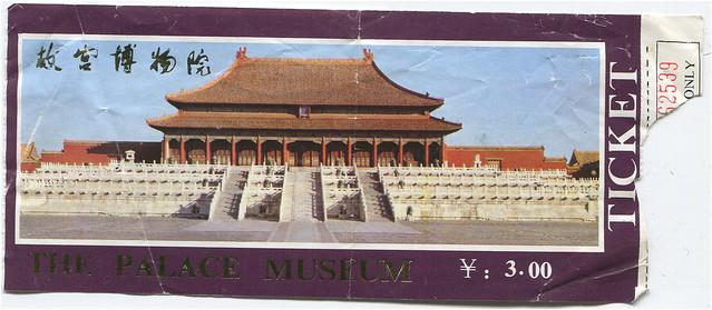 Forbidden Palace Museum ticket 1986