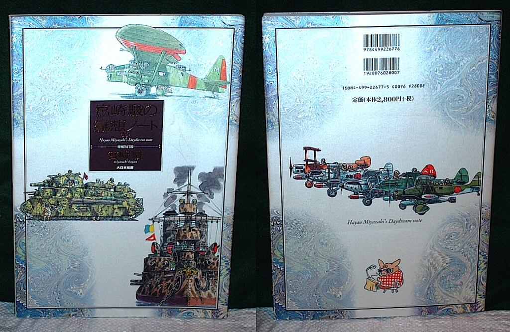 JAPAN Hayao Miyazaki/'s Daydream Note art manga book