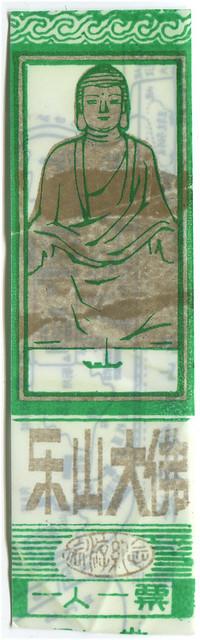 Leshan (Sichuan) Big Buddha ticket 1986