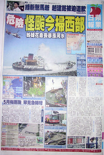 Apple Daily - May 18, 2006   by hlb