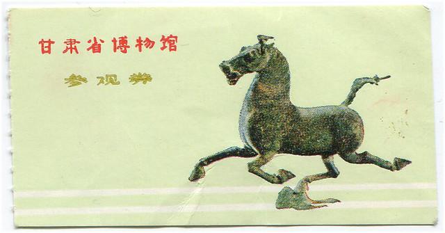 Gansu Provincial Museum ticket 1986