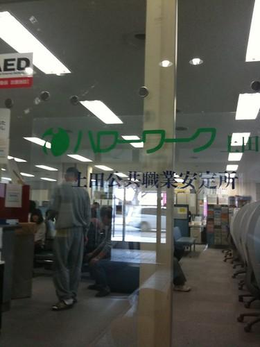 At ハローワーク上田 | by nagashimizu