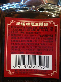 Back Label of 3-Penis Liquor | by sinosplice
