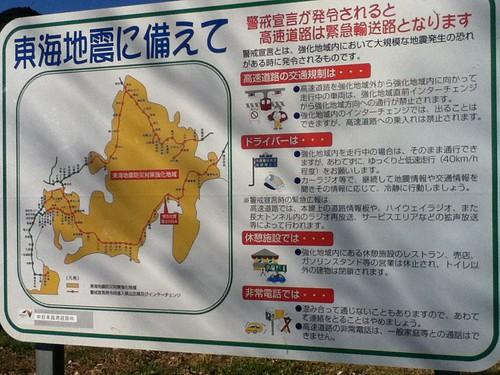 東名 高速 道路 情報
