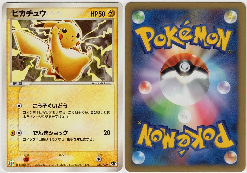 2003 June 7 Eleven Name Pikachu Aka 7 11 Pikachu Releas Flickr