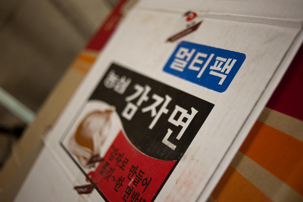 ハングル 2011/03/19 DSC_3173