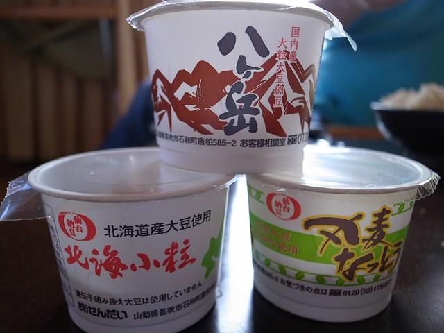 <p>d)納豆10個で395円でした。どれも美味しい。</p>