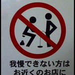 "A WARNING TO ALL JAPANESE MALES ---  立小便 禁止 Before I lay into Japan here, as an American, it is only fair and honest that l preemptively balance things out with THIS :  ♥ www.yahoo.com/health/public-urination-is-a-public-health-...  ♥  mashable.com/2015/07/24/san-francisco-pee-repellent-walls...  *  I cannot speak for all Asian males, but I can speak for those of Japan.  The above sign is  a lame attempt by the men of Japan to remind themselves not to pee all over the place (or squat and take a dump) along public streets, in alley-ways between buildings, against the walls of buildings, all over the asphalt in a parking lot, against your neighbors' road-side fence, or in full view of children at public playgrounds.  Japanese men do this ?  Yes. They do. In 99% of the cases it's just peeing --- wherever they want (even in broad daylight). Squatting to take a crap in public is rarer, but when it does happen, it's usually only in the shadows of parking lots and alley ways.   DON'T PEE HERE signs are relatively common in Japan (as opposed to my home town of Philadelphia, Pa, where I never saw even one), but this is the only example I have seen in Japan that includes the ""guy taking a dump"" in the graphic. There were two of these signs posted along the same property in the Nakanomachi area of Okinawa City.  The graphic is self-explanatory. A liberal translation of the under-copy goes like this : ""....If you really gotta go, find the nearest store, and ask to use the toilet....""  Even though the RED LETTERS at the top scream a PROHIBITION against this typical behavior, there are NO penalties, and the Police will not stop or fine anyone taking a leak off to the side.  Here and there on the Web, you will find comments by others such as this :  ♥   "".......Well I can tell you I was surprised to find that when [Japanese men] need to take a leak, they find no shame in taking one wherever they find themselves. That was kind of strange. It is called tachi shoben [ 立小便 ] and is rampant. As an American I found that practice a little awkward and intrusive to say the least......""  ♥  "".......We once saw two grown men who appeared to be stone-cold sober, both of them peeing on a corner in a busy intersection in Abiko, in broad daylight ! They then shook hands, and one of them went in one direction while the other crossed the street and went into a soba restaurant. To this day, I can't figure that out. Why not just hold it for 30 seconds and pee in the shop in a proper toilet? Or maybe there was some sort of ritual going on --- some reason two nicely dressed men in business suits needed to pee together ?........   ♥  "".......we have signs all around stating ""No Standing and Peeing"" (""tachi shonben kinshi"" = 立小便 禁止). Usually I just laugh at the men, hoping it will embarrass them into better behavior. But once I freaked out on a guy who was peeing on the school fence while the kids were outside running around.......""   kappanohe.blogspot.com/2008/08/this-almost-never-happens....  Historically, the most interesting reason for a young Japanese man to PEE ALL OVER A DOOR was to help him have clandestine sex with the neighbor's daughter. Huh ? What's that you say ?   "".......One technique to avoid detection [when sneaking into your neighbors house to have sex with a sleeping girl] was to urinate along the bottom of doors to prevent them squeaking as they were slid open.....""  www.japanfortheuninvited.com/articles/yobai-night-crawlin... (Thanks to Flickr member Miss Himiko for the link)  Anyway, you get the idea.  I hope this post has been of service to those who love all things Japanese !  Lots more PEE stories in the comment boxes below. Enjoy !  *  *  By the way, in the old Jewish scriptures, even ""Jehovah God"" himself occasionally got pissed at the pissers :      1 Samuel 25:22  ---  So and more also do God unto the enemies of David, if I leave of all that pertain to him by the morning light any that takes a piss against the wall.          1 Samuel 25:33 --- For in very deed, as the LORD God of Israel liveth, which hath kept me back from hurting thee, except thou hadst hasted and come to meet me, surely there had not been left unto Nabal by the morning light any that takes aim with his private parts to pee against the wall.          1 Kings 14:10  --- Therefore, behold, I will bring evil upon the house of Jeroboam, and will cut off from Jeroboam him that takes a piss against the wall, and him that is shut up and left in Israel, and will take away the remnant of the house of Jeroboam, as a man taketh away dung, till it be all gone.        1 Kings 16:11 ---  And it came to pass, when he began to reign, as soon as he sat on his throne, that he slew all the house of Baasha: he left him not one that pees against a wall, neither of his kinsfolks, nor of his friends.          1 Kings 21:21 --- Behold, I will bring evil upon thee, and will take away thy posterity, and will cut off from Ahab him that whips out his member and takes a leak against the wall, and him that is shut up and left in Israel.       2 Kings 9:8 --- For the whole house of Ahab shall perish: and I will cut off from Ahab him that pisses all over the wall, and him that is shut up and left in Israel.....   PS. No sooner did I post these ""Bible Verses"" when a Flickr Mail suddenly appeared in my inbox asking what kind of Bible Translation am I using !!!  The verses are all from the 1611 King James Version that most good Baptists in my hometown still use --- except that I personally upgraded the ""pisseth"" phrases to the more modern ""take a piss"", ""pee"", ""private parts"", and etc.  I'm sure GOD totally approves of my assistance in these matters, even if other modern translations totally clean up the King James wording for today's politically correct readers.  You can check the originals in your own King James Bible, or on line.  If only God had put up a few of these signs around the Holy Land....then again, as is seen in Japan, I'm sure the men would have totally ignored all such signs and admonitions.  ;-)    *  *  RANDOM SOBA :   www.flickriver.com/photos/24443965@N08/random/"