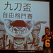 20120511_名人演講_九把刀-再一次戰鬥