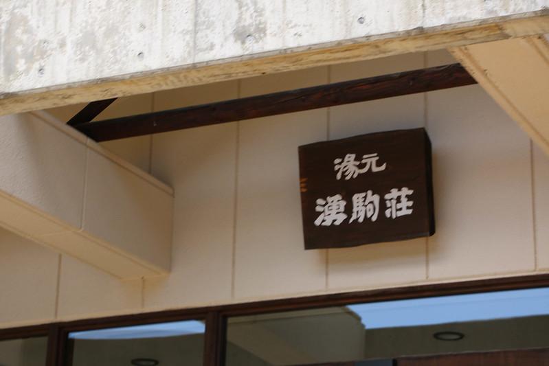 大雪山の湧駒荘