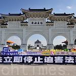 台北法轮功上千人游行 吁各界制止迫害